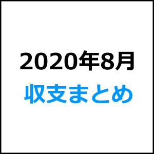 2020年8月収支まとめ