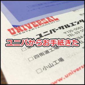 突然ユニバからお手紙が届きました