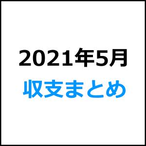 2021年5月収支まとめ