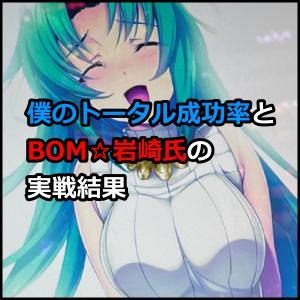 20210609【実戦記録】僕のトータル成功率とBOM☆岩崎氏の実戦結果www【ひぐらし祭2】