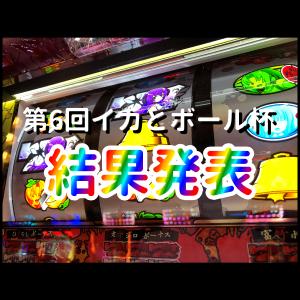 第6回イカとボール杯「イヵ流し祭なのです☆( ◜ω◝ )ニチャー☆」結果発表