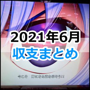 2021年6月収支まとめ