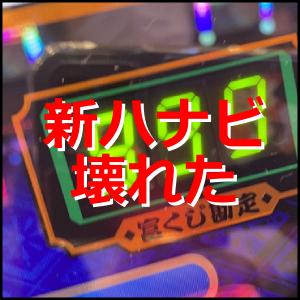 【悲報】新ハナビ壊れた。