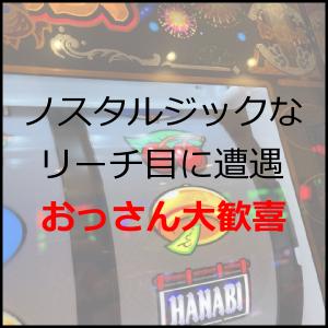 【新ハナビ】ノスタルジックなリーチ目に遭遇。おっさん大歓喜。【マニアックなリーチ目】