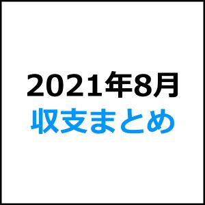 2021年8月収支まとめ