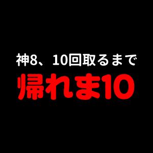【新ハナビ】神8、10回取るまで帰れま10