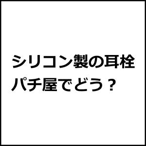 【購入品レポート】シリコン製耳栓の威力を確かめてみた。