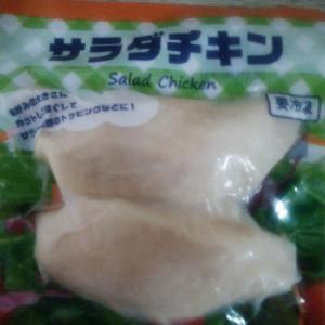 業務スーパーのサラダチキン、大きくてお得!アレンジレシピ