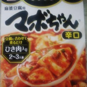 業務スーパーのお豆腐で節約ご飯、麻婆豆腐がなんと100円です!