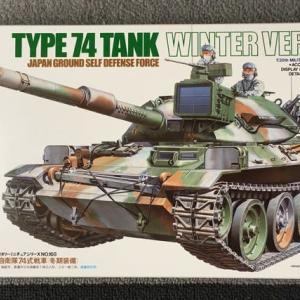 RC可動化 1/35 74式戦車 (その1)