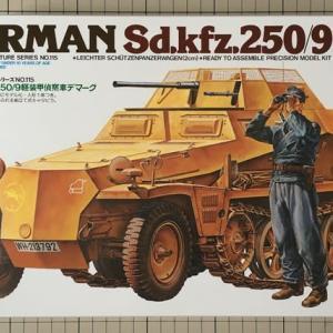1/35 Sd.kfz.250/9(その1)