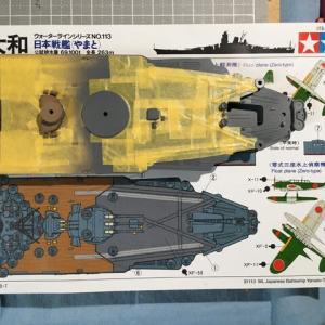 1/700 タミヤ 大和 ウォーターライン製作(その6)