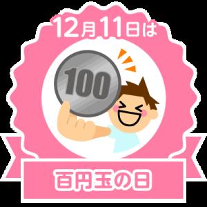 【シンクロはいつも突然!】~否定せずに肯定するだけで楽になることもある~◆今日は百円玉の日
