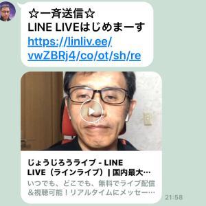 【LINE LIVE】テスト配信・・・無事に? 終了しました♪