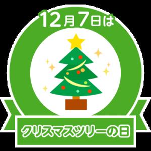 """""""透明な壁に気が付くと相手との間に壁がなくなる?!◆今日はクリスマスツリーの日"""""""