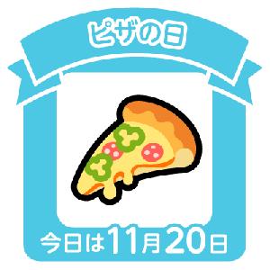 この世はイマジネーションのネタが満載!◆今日はピザの日