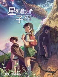 『星を追う子ども(新海誠)』(映画)