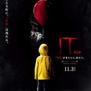 『IT-それが見えたら終りー(スティーブン・キング)』(映画)