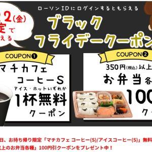 ローソンのコーヒー無料とお弁当100円割引クーポン(もらえるのは本日のみ)
