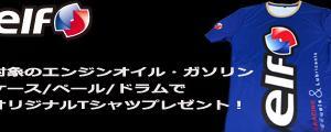 Tシャツプレゼント!!