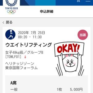 【東京オリンピック】2次抽選の結果・・・・。(*・ω・)ノ まさかのwww
