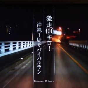 沖縄本島1周サバイバルラン【NHK ドキュメント72時間を見て・・・】 (;´Д`)