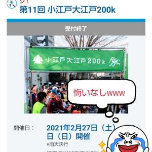 【小江戸大江戸200k】エントリー回避しましたw 考察:「JAPAN TROPHY200」優勝の石川佳彦さんは何故つぶやかないのか?