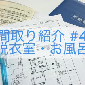一条工務店 i-smart 30坪の間取り紹介 #4 脱衣室・お風呂