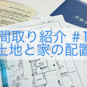一条工務店 i-smart 30坪の間取り紹介 #1 土地と家の配置