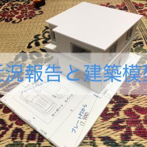 近況報告と建築模型
