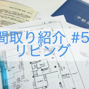 一条工務店 i-smart 30坪の間取り紹介 #5 リビング