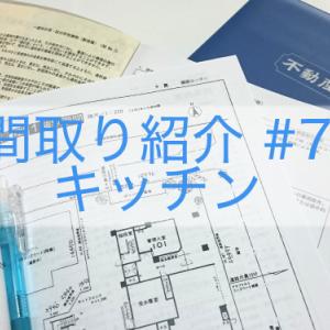 一条工務店 i-smart 30坪の間取り紹介 #7 キッチン