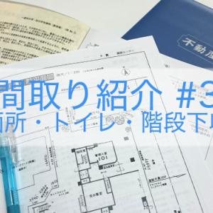 一条工務店 i-smart 30坪の間取り紹介 #3 洗面所・トイレ・階段下収納
