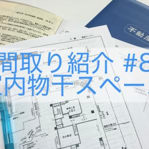 一条工務店 i-smart 30坪の間取り紹介 #8 室内干しスペース