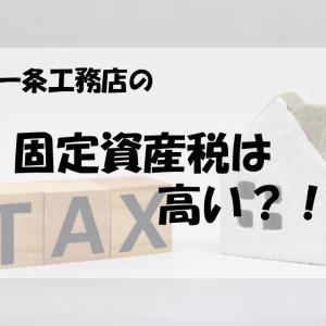 固定資産税を公開!! 一条工務店・34坪・太陽光パネル10kwのわが家の場合