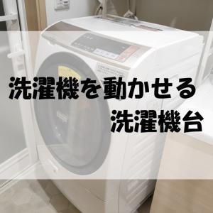 洗濯機を楽に動かせる洗濯機台 おすすめグッズ