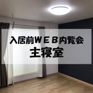 入居前WEB内覧会#7 主寝室 シックな内装と機能性重視の設備