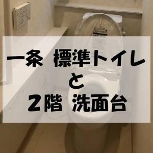 入居前WEB内覧会#10 一条工務店の標準トイレ と 2階洗面台