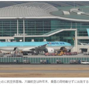 大韓航空がまた事故  懲りない人たち
