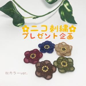 第7回Instagramプレゼント企画☆秋カラーのお花刺繍アクセサリー
