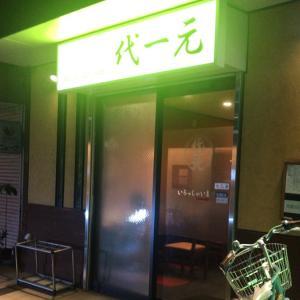千歳船橋発『代一元』~東京出身者にはお馴染み!代田橋に本店を構える日本初のラーメンチェーン店~