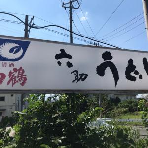 本庄発『六助うどん』~埼玉北部を代表する大盛りもウリの人気うどん店~