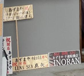 千歳船橋発『あずまや』~関西のたこ焼きチェーン店『丸幸水産』の系列店~
