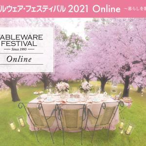 東京ドーム テーブルウェア・フェスティバルがスタートしました