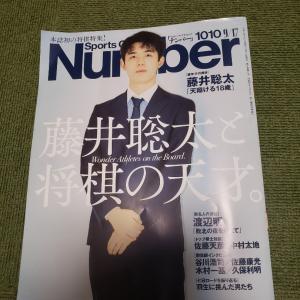 number 初の将棋特集
