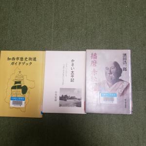 播磨赤松氏に関する勉強