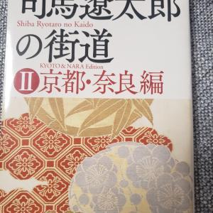 司馬遼太郎の街道 京都奈良編