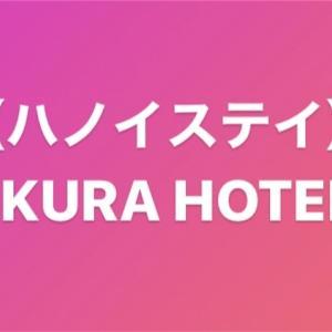 【ハノイステイ】SAKURA HOTELⅢ