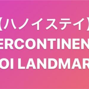 【ハノイステイ】INTERCONTINENTAL LANDMARK 72