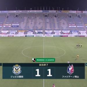 うーん、勝ちきれなかった...|磐田 1-1 岡山